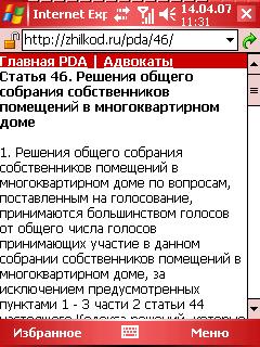 Ст. 162 ЖК РФ Договор управления многоквартирным домом